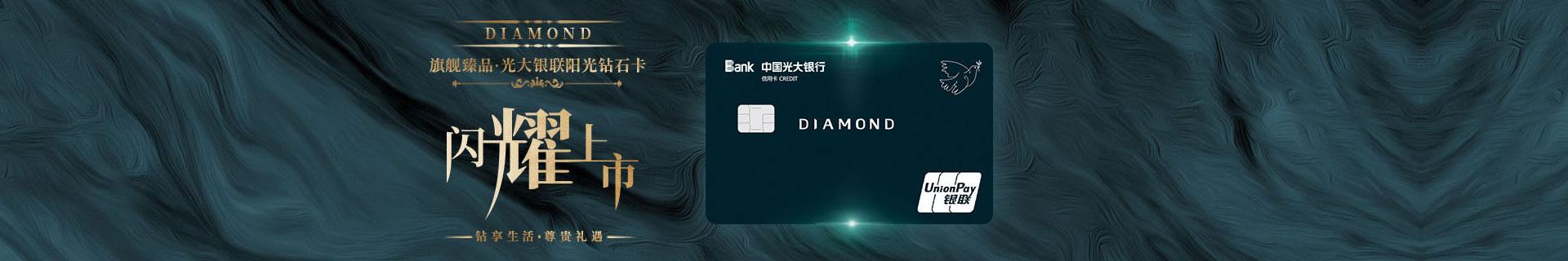 光大银行阳光钻石信用卡