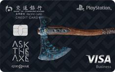 交通银行PlayStation主题信用卡(战斧系列)