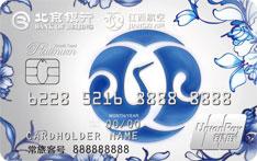 北京银行江西航空联名信用卡