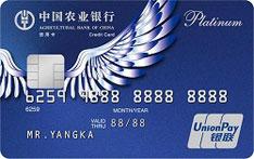 农业银行悠然白金信用卡(新版)