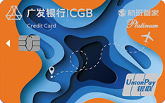 广发银行航班管家联名信用卡(白金卡)