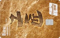 光大银行工匠主题信用卡