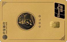 中信银行颜标准系列信用卡(标准-金卡)