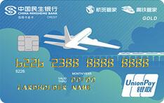 民生银行航班高铁管家联名信用卡(银联-金卡)