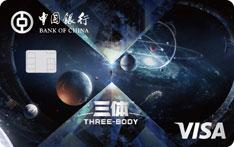 中国银行三体联名信用卡(标准版)