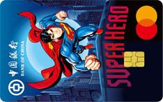 中国银行超人信用卡(超人版)