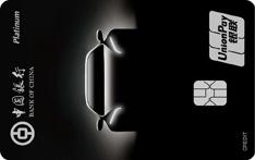 中国银行爱驾汽车白金信用卡