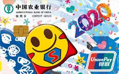 农业银行emoji信用卡2020年限量版(2020版)