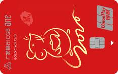广发银行ONE卡信用卡(鼠你最美)