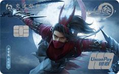 交通银行剑网3联名信用卡(凌雪藏锋)