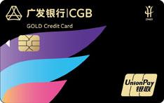 广发银行守护天使公益信用卡(金卡)