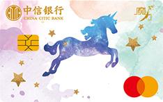 中信银行Magic环球信用卡