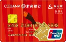 浙商银行衣之家联名信用卡