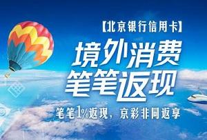 北京银行信用卡境外消费,笔笔1%返现