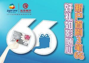 北京银行信用卡新户首刷3笔66,好礼如影随心