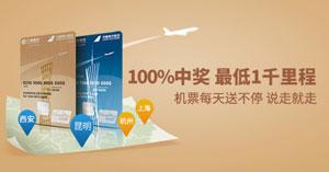 广州银行南航卡新客户好礼 100%中奖 最低1千里程