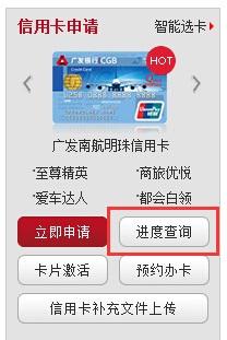 网上银行查询广发银行信用卡申请进度