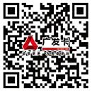 广发银行信用卡官方微信