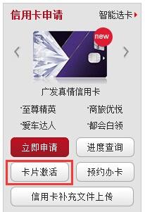 网上银行激活广发银行信用卡