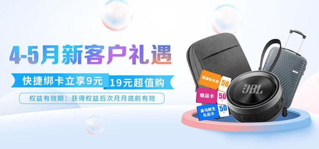 中信银行信用卡4-5月新客户礼遇,享9元/19元超值购礼品