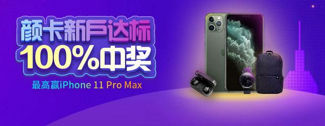 中信银行颜卡新户达标100%中奖,最高赢iPhone 11 Pro Max