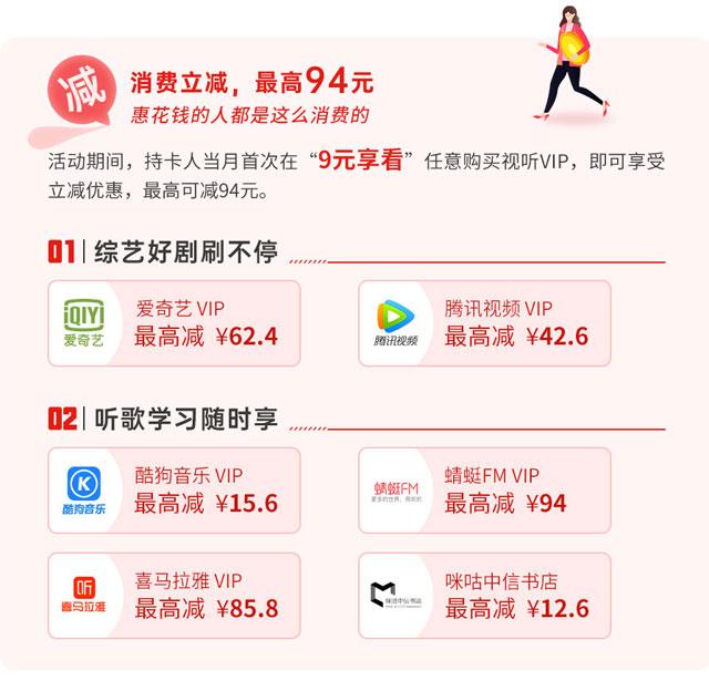 中信银行信用卡9元享看:消费最高立减94元,9元看电影、买视听VIP