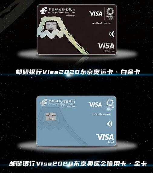 邮储银行Visa2020东京奥运信用卡