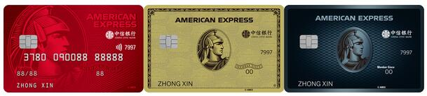 中信银行美国运通®耀红卡、中信银行美国运通®金卡、中信银行美国运通®生活+卡