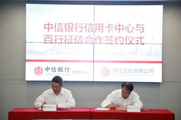 中信银行信用卡中心与百行征信签署战略合作协议,积极推进数字化进程