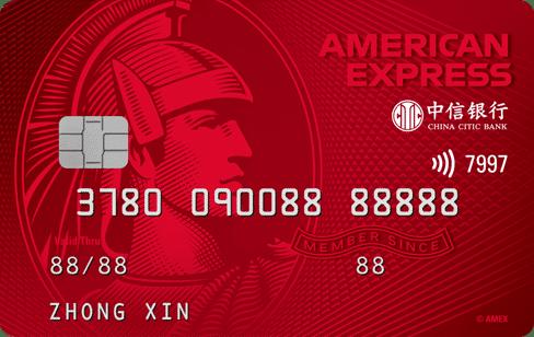 中信银行美国运通耀红卡