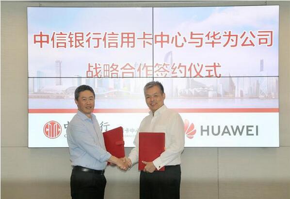 中信银行信用卡中心与华为签署战略合作协议