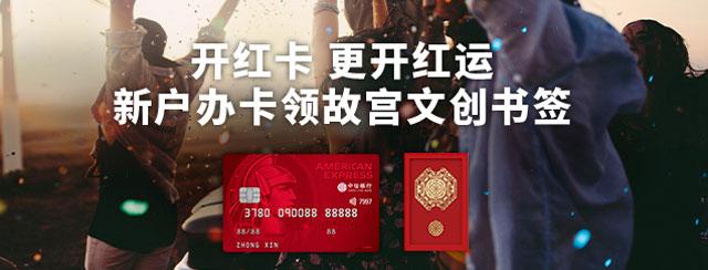 中信银行美国运通耀红卡新户办卡领故宫文创书签