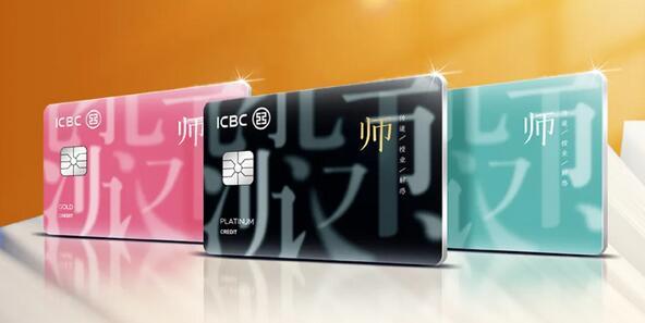 工商银行教师信用卡·无界白金卡