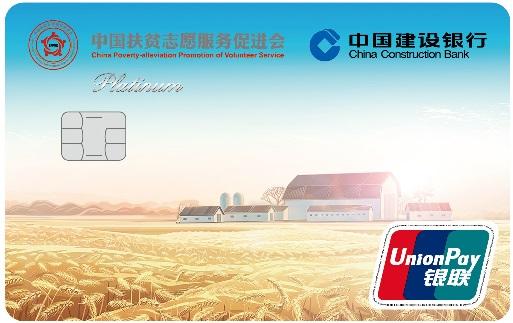 龙卡消费扶贫爱心信用卡