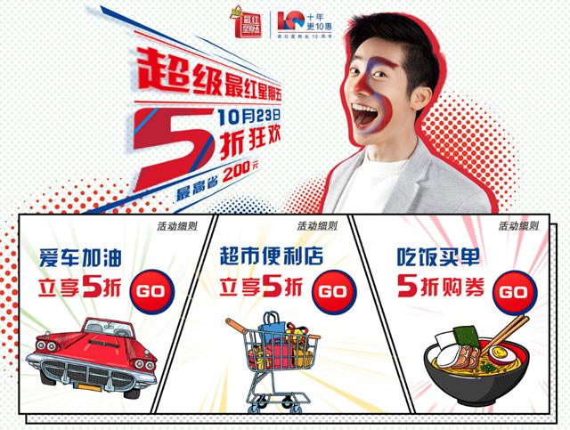 交通银行信用卡超级最红星期五,10月23日5折狂欢
