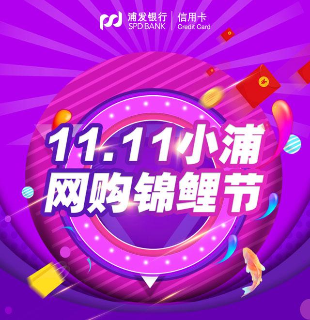 浦发银行信用卡11.11网购锦鲤节