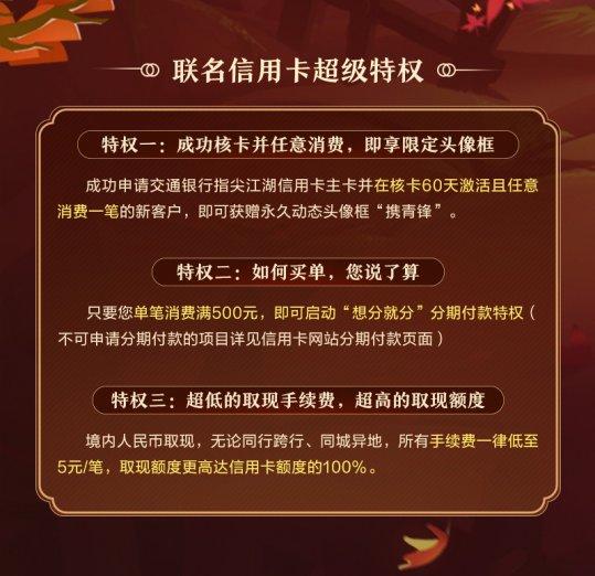 交通银行《剑网3:指尖江湖》联名信用卡来袭!