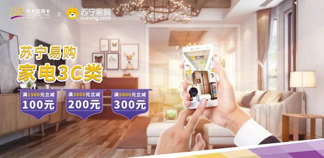 刷光大银行信用卡,苏宁易购家电3C类商品最高立减300元