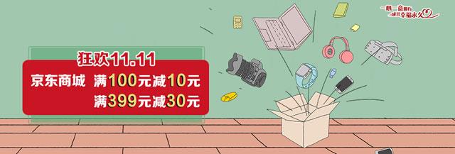 建设银行信用卡狂欢双11,京东多重满减优惠