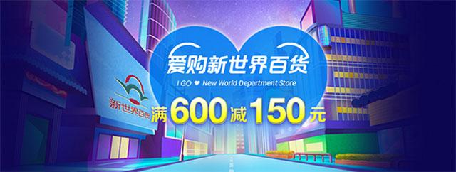 工商银行信用卡爱购新世界百货,满600减150元
