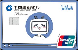 建设银行bilibili联名信用卡