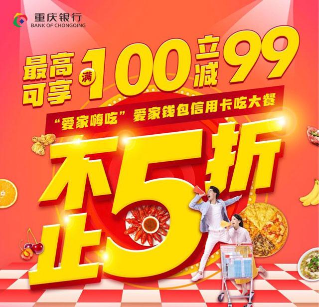 """重庆银行信用卡""""爱家嗨吃"""",最高可享满100元立减99元"""