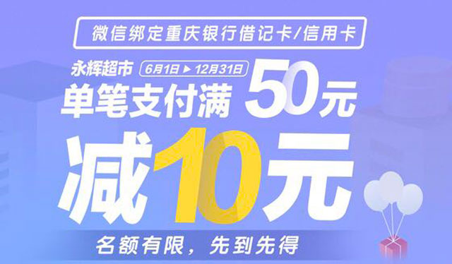 微信支付绑定重庆银行信用卡,永辉超市满50元减10元