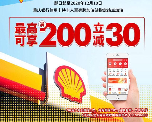 重庆银行信用卡壳牌加油站最高可享满200元立减30元