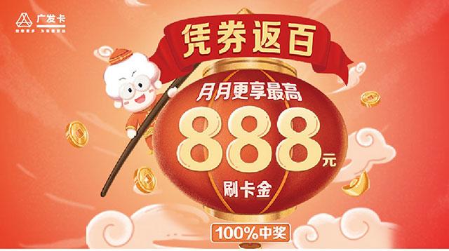 广发银行信用卡7大产品凭券返百,月月更享最高888元刷卡金