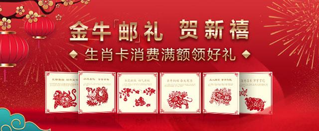 北京银行生肖信用卡贺新禧,达标赠定制珍藏版生肖邮票