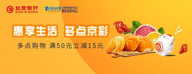 北京银行信用卡惠享生活,多点购物满50元立减15元