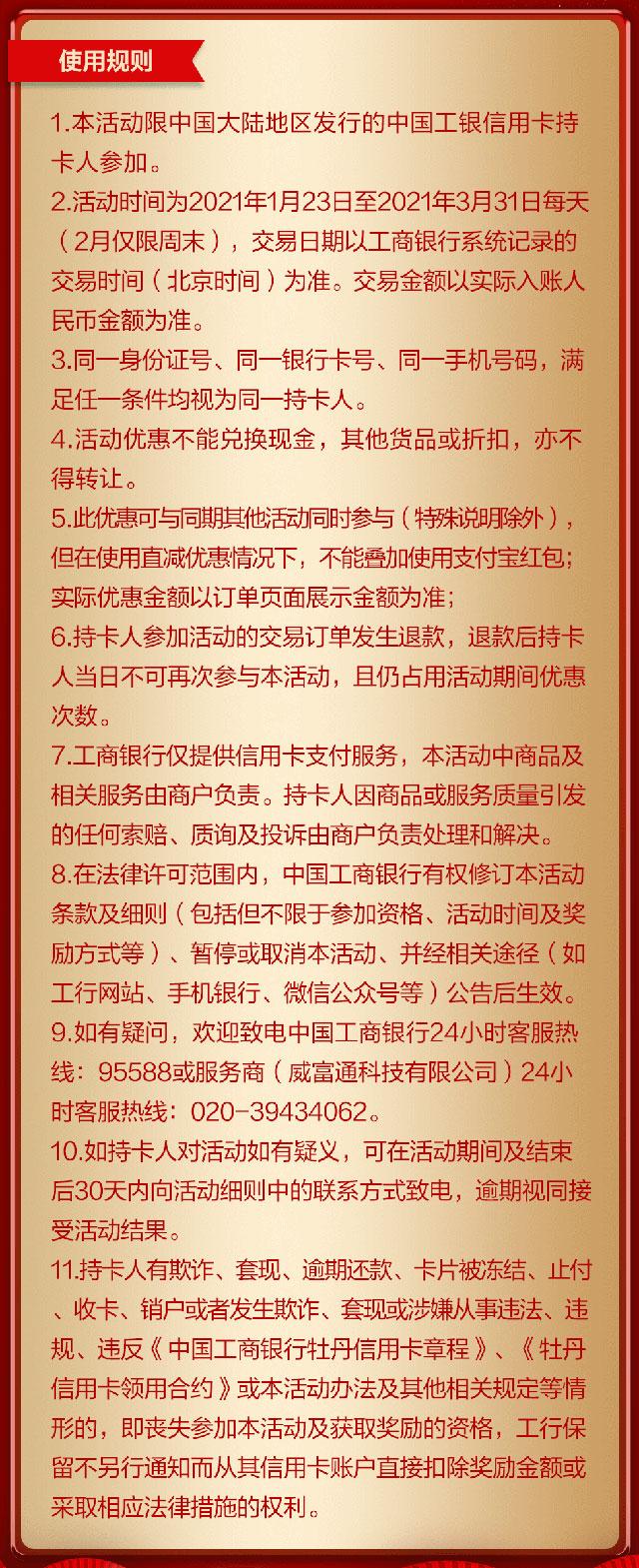工商银行信用卡爱购新春,永辉超市满60元减30元