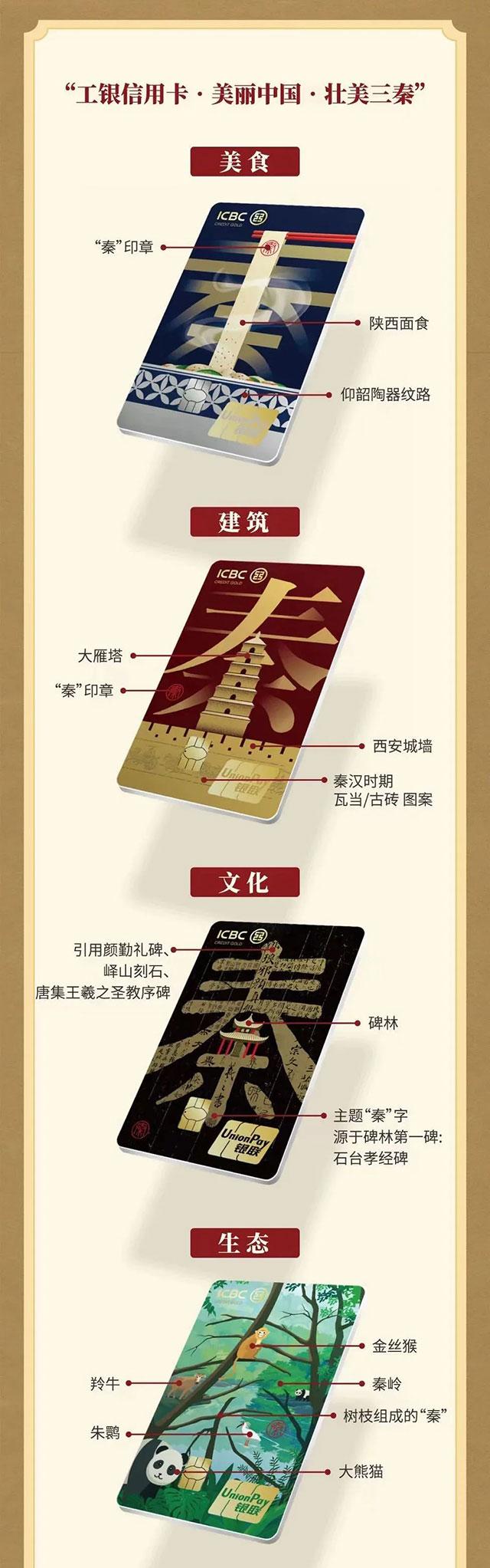"""工商银行""""美丽中国""""系列信用卡·壮美三秦"""