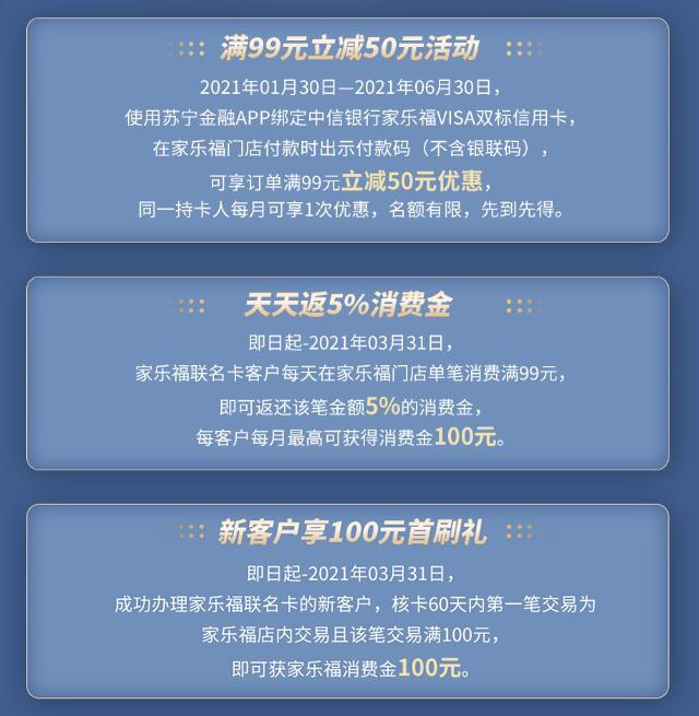 中信银行家乐福联名卡新户享100元首刷礼,消费满99元立减50元